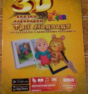 "ЖИВАЯ СКАЗКА - РАСКРАСКА 3D ""ТРИ МЕДВЕДЯ"""
