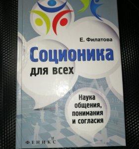 Соционика для всех. Екатерина Филатова