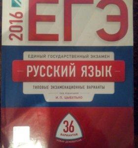 Сборник вариантов  ЕГЭ по русскому языку. Фипи