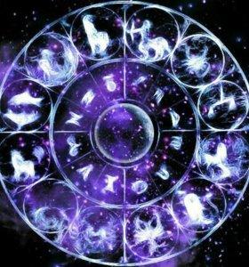Индивидуальные гороскопы