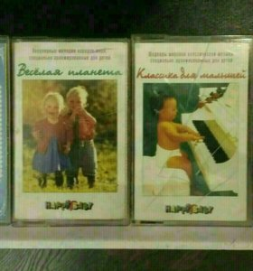 Аудикассеты детские мелодии