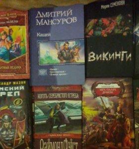 Книги фэнтези за 10 шт
