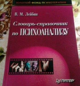 Справочник по психоанализу