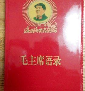 Книга цитатник Мао Дзедуна