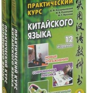 Учебник, китайский язык Кондрашевский 12 издание