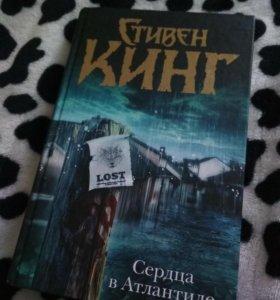 """Книга Стивен Кинг """"Сердца в Атлантиде"""""""