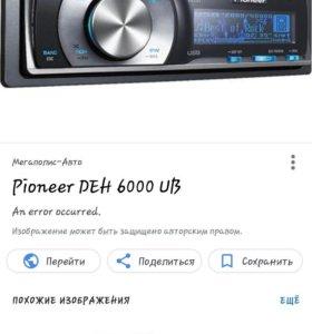 Панель пионер