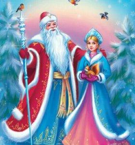 Дед Мороз и Снегурочка!🎄