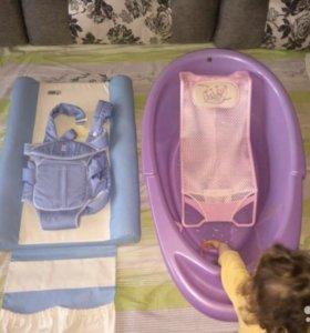 Ванночка, пеленальная доска, слинг (кенгуру)