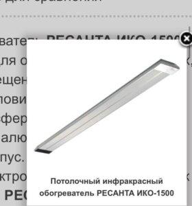 Инфракрасный обогреватель Ресанта ИКО-1500