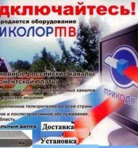 Подключение установка Триколор тв в Москве