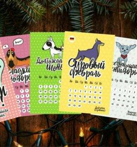 Календарь в подарок.