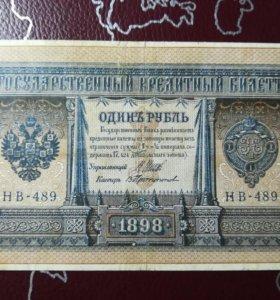 1 рубль 1898 г. Вензель Николая второго.