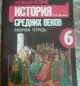 тетрадка по истории средних веков за 6 класс