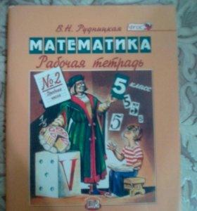 Рабочая тетрадь по математике 5 класс часть 2