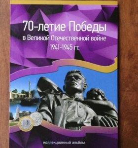 Набор монет 70 лет ВОВ в альбоме 40 монет