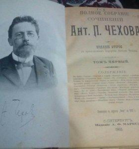 Чехов, Полное собрание сочинений 1903г ПРИжизненно