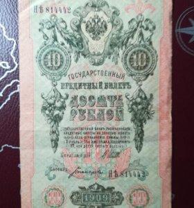 10 рублей 1909г.
