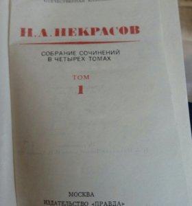 Некрасов-собр.сочинений в 4-х томах