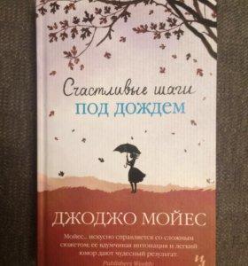 Книга «Счастливые шаги под дождём»Джоджо Мойес