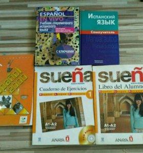 Учебники по испанскому языку