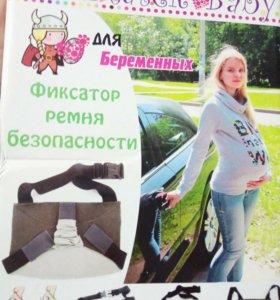 Фиксатор ремня безопасности для беременных