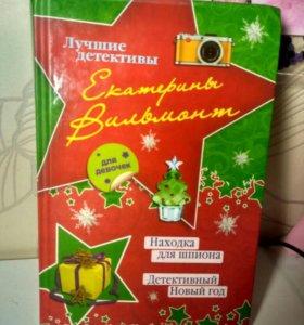 """Книга """"находка для шпиона и Детективный новый год"""""""