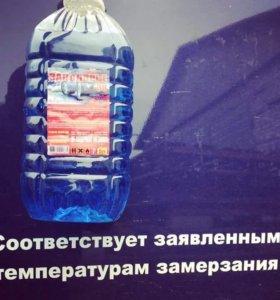незамерзающая жидкость-сертифицированная