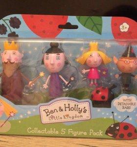 Игрушки Бен и Холли