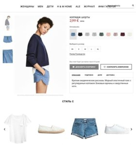 Шорты женские H&M