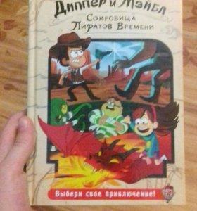 Книга Гравити Фолз.