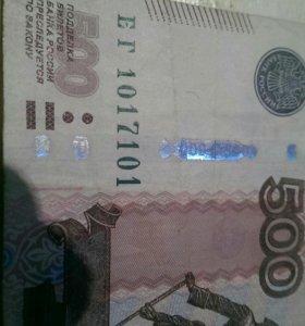 500 р