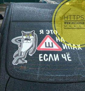 Знак для авто Шипы