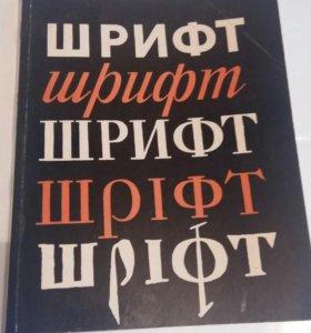 Книга. Шрифт.