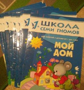 📚Серия книг Школа 7 гномов +1