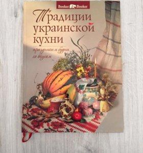 Кулинарная книга «Традиции Украинской кухни»