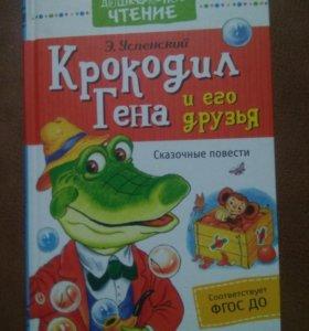 Успенский детские книги