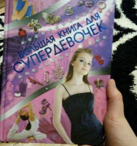 Большая книга для супер девочек