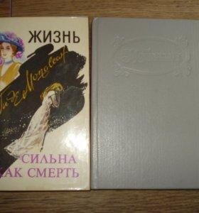 Ги Де Мопассан в 3-х томах
