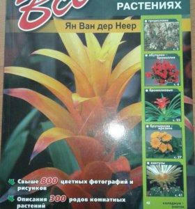Книга пособие цветовода
