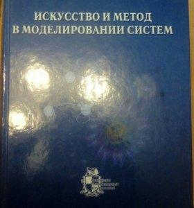 Левич Искусство и метод в моделировании системы