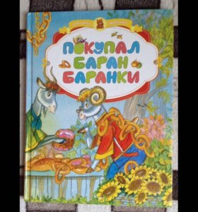 Новая детская книга (сборник стихов)
