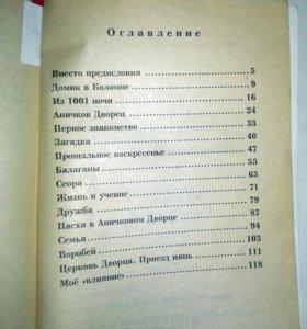 Детство Николая 2
