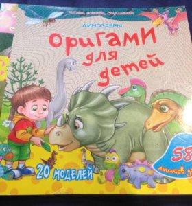 Оригами книга. Новая.
