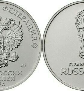 25 рублей ЧМ 2018