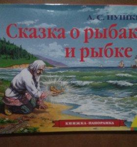 Книжка-панорама