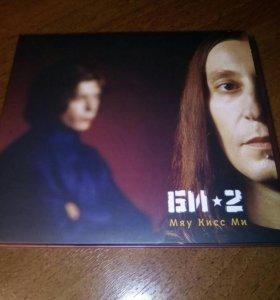 Би-2.Альбом Мяу Кисс Ми.