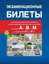 Экзаменационные билеты А В М, Задачи, ПДД