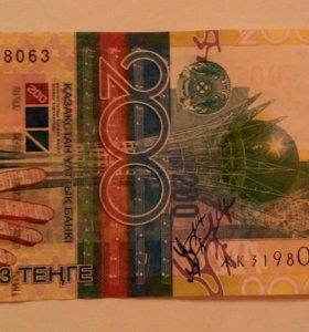 200 тенге Казахстан