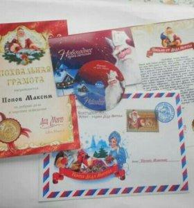 🎄💌💌Именное письмо от Деда Мороза 🎄